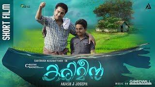 Karimeen   Malayalam Short Film   Santhosh Keezhattoor   Akash  J Joseph