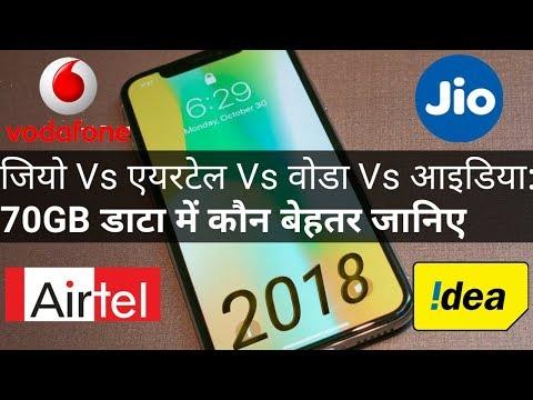 Jio vs Airtel vs Idea vs Vodafone || 70 GB data plan comparison 2018 |