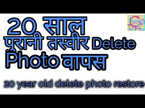 how to restore delete photo/image video file 20 year old no root needed Hindi/urdu