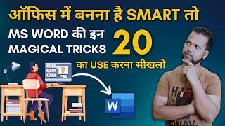 ऑफिस में बनना है सबसे Smart तो MS Word की इन 20 Magical Tricks का Use करना सीखलो