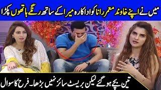 Moammar Rana Wife Mehnaz Pervaiz Special Live Interview with Farah | Celeb City