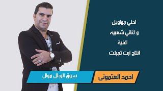 سوق الرجال | موال | احمد العتموني | مواويل شعبي