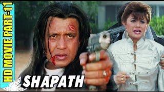 Shapath | Part 11 | Mithun Chakraborty | Jackie Shroff | Ramya Krishna | Bollywood Full HD Moive