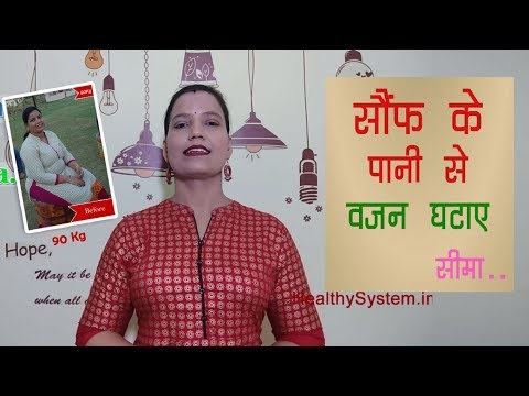 Fennel Seeds (सौंफ) Water for Weight Loss – When and How Much – By Seema [Hindi]
