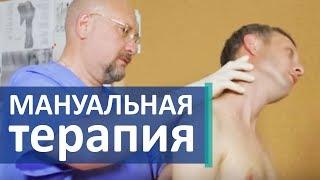 Мануальный терапевт. 🙌 Когда и зачем идти к мануальному терапевту. Скандинавский центр здоровья