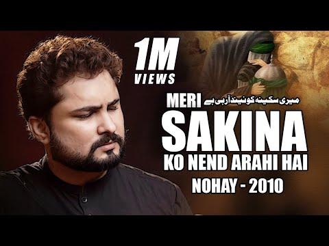 Meri Sakina Ko Neend Arahe Hai   Nohay 2010   Syed Raza