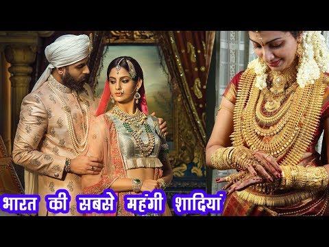 भारत की सबसे महंगी शादियां जिनमें पानी की तरह बहाया पैसा | Most Expensive Indian Weddings