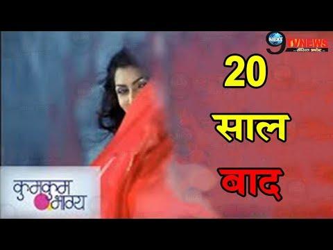 Xxx Mp4 KUMKUM BHAGYA MRUNAL THAKUR की धमाकेदार ENTRY ने बदली शो की कहानी 20 साल बाद होगा 3gp Sex