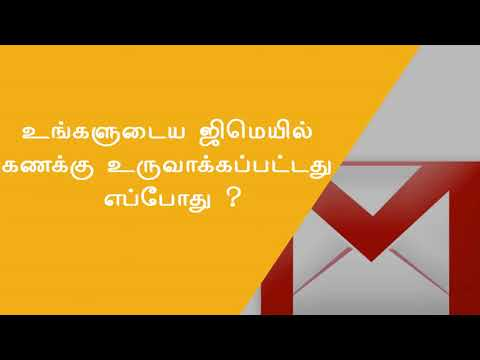 How to find gmail account created date in tamil