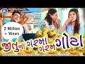 Jitu Na Garma Garam Gota |Mangu |Jokes Tamara Style Aamari