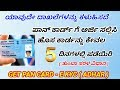 Kannada - How to Apply for PanCard & Get With out any Documents | e KYC - Paperless Pan - Adhar
