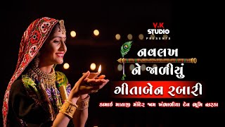 Aavo Nav Lakh Nejadiyu || Geeta Rabari New Dayro || Kamai Mataji || Jam Khambhaliya