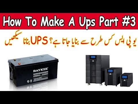 How To Make UPS Power Inverter In Urdu/Hindi Part #3