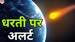 धरती पर जीवन को हो सकता है खतरा, NASA का पृथ्वी को Alert