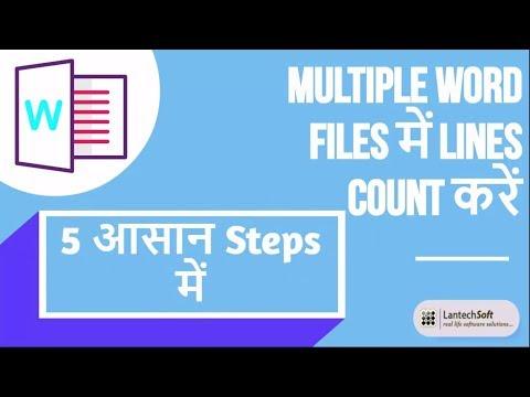 5 आसान स्टेप्स में Multiple Word Files में Lines Count करें