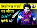 Lionel Messi Biography In Hindi | Fc Barcelona Spain Football Player | Leo Messi