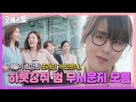 최강희, 화려하게 마칠 뻔한 신고식! (ft. 엉망진창 유인영)ㅣ굿캐스팅(Good Casting)ㅣSBS DRAMA
