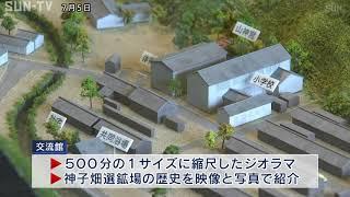 産業遺産の歴史に触れて 朝来・神子畑選鉱場跡地に新たな観光拠点