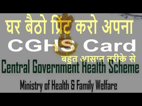 How to Print CGHS Card Online_Central Govt Health Scheme_Govt Employees News in Hindi