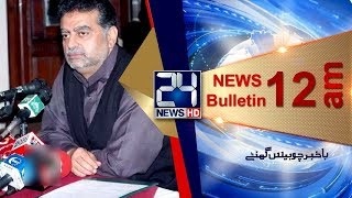 News Bulletin | 12:00 AM | 22 June 2018 | 24 News HD