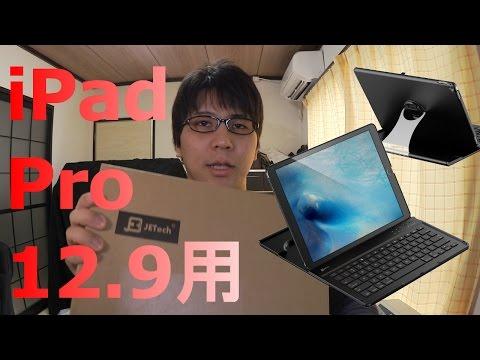 amazonで高評価!コスパ抜群キーボード一体型iPad Pro用ケース