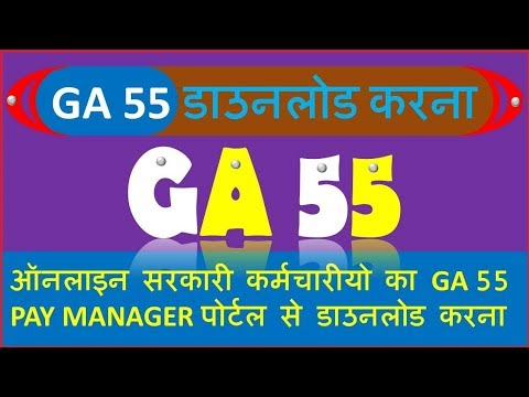 How To Download GA 55 On paymanager Portal For Government of Rajasthan Employ  ( GA 55 )