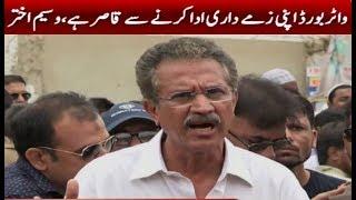 Waseem Akhtar Exposes Karachi Water Board