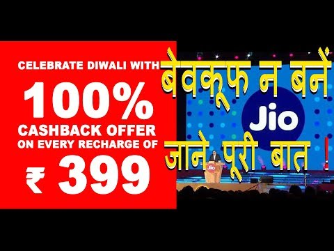 Jio Plan, Don't be fooled | JIO 399 100% Cashback Offer