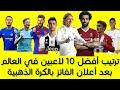 ترتيب أفضل 10 لاعبين في العالم بعد إعلان الفائز بجائزة الكرة الذهبية ( البالون دور )