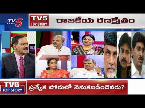ఏపీకి నిధులు ఇవ్వనిమాట నిజం కదా..? బీజేపీతో రాజీ కుదుర్చుకుంది ఎవరు..?   TV5 News