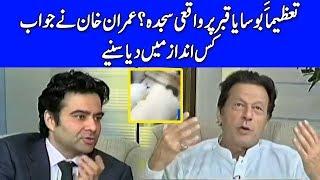 Kia Imran Khan Nay Wakai Sajda Kia Tha? - Imran Khan Ka Jawab - On The Front with Kamran Shahid