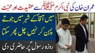 Imran Khan Ki Roza Rasool Per Hazri | Imran Khan inside Kaaba | Studio One