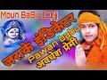 Dj Pawan Babu Hi Tech Basti Bhojpuri Song HD Video Download