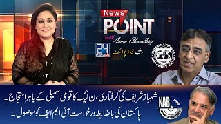 News Point | Asma Chaudhry | 11 Oct 2018 | 24 News HD