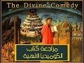 مراجعة الكوميديا الالهية للشاعر الايطال دانتي اليغيري  - مي جمال