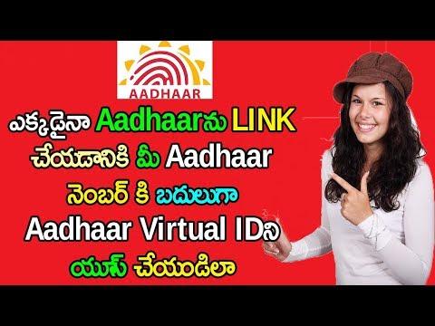 How To Use Aadhaar Virtual ID To Link Aadhaar Card To Social Welfare Services | Telugu Tech Trends