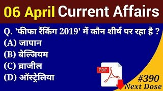 Next Dose #390   06 April 2019 Current Affairs   Daily Current Affairs   Current Affairs In Hindi