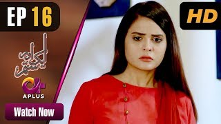 Aik Aur Sitam - Episode 16 | Aplus Dramas | Maria Wasti, Alyy Khan, Beenish Chohan | Pakistani Drama