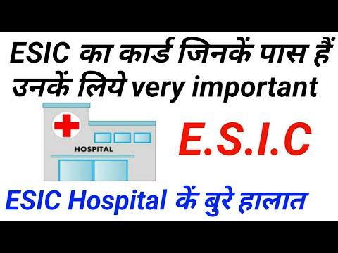 ESIC कार्ड वालों के लिये very important News  !!  ESIC Hospital कें बुरे हालात  !!