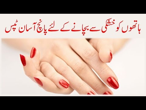 5 Home Remedies for Rough Dry Hands in Urdu
