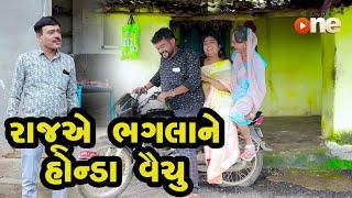 Rajuye Bhaglane Honda Vechyu |  Gujarati Comedy | One Media | 2020