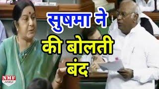 देखिए कैसे Sushma Swaraj ने की Mallikarjun Kharge की बोलती बंद   MUST WATCH !!!