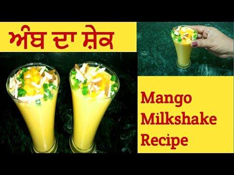 Mango Milkshake ||Summer Drink || How to make Mango Milkshake Recipe in Punjabi Cooking