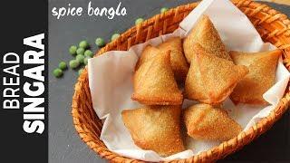 পাউরুটির সিঙ্গারা | Bread Singara Without Dough | Easy Singara  Recipe Bangla | Bangladeshi Snacks