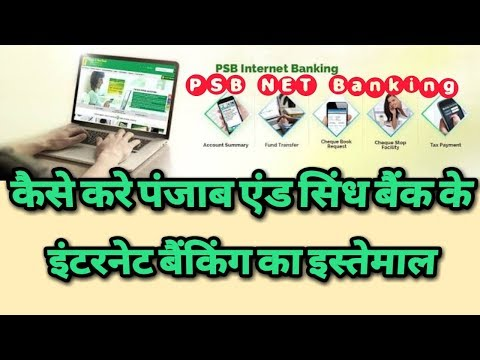 How to apply for PSB Internet/Net Banking (Hindi/English)
