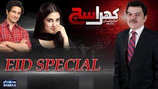 Eid Special   Khara Sach   Mubashir Lucman   Maya Ali   Ali Zafar   SAMAA TV   16 June 2018