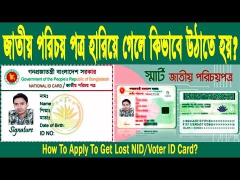 How To Apply To Get Lost NID/Voter ID Card || জাতীয় পরিচয় পত্র হারিয়ে গেলে কিভাবে উঠাতে হয়?