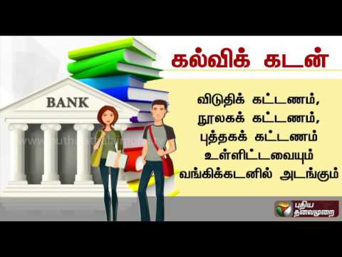 How to get educational loan? - All you need to know