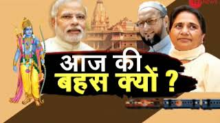 Is it a crime to run a train in the name of Lord Rama? Watch special debate
