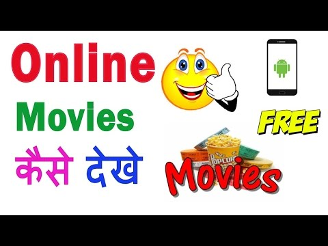 How To Watch Online Movies In Android and PC ?